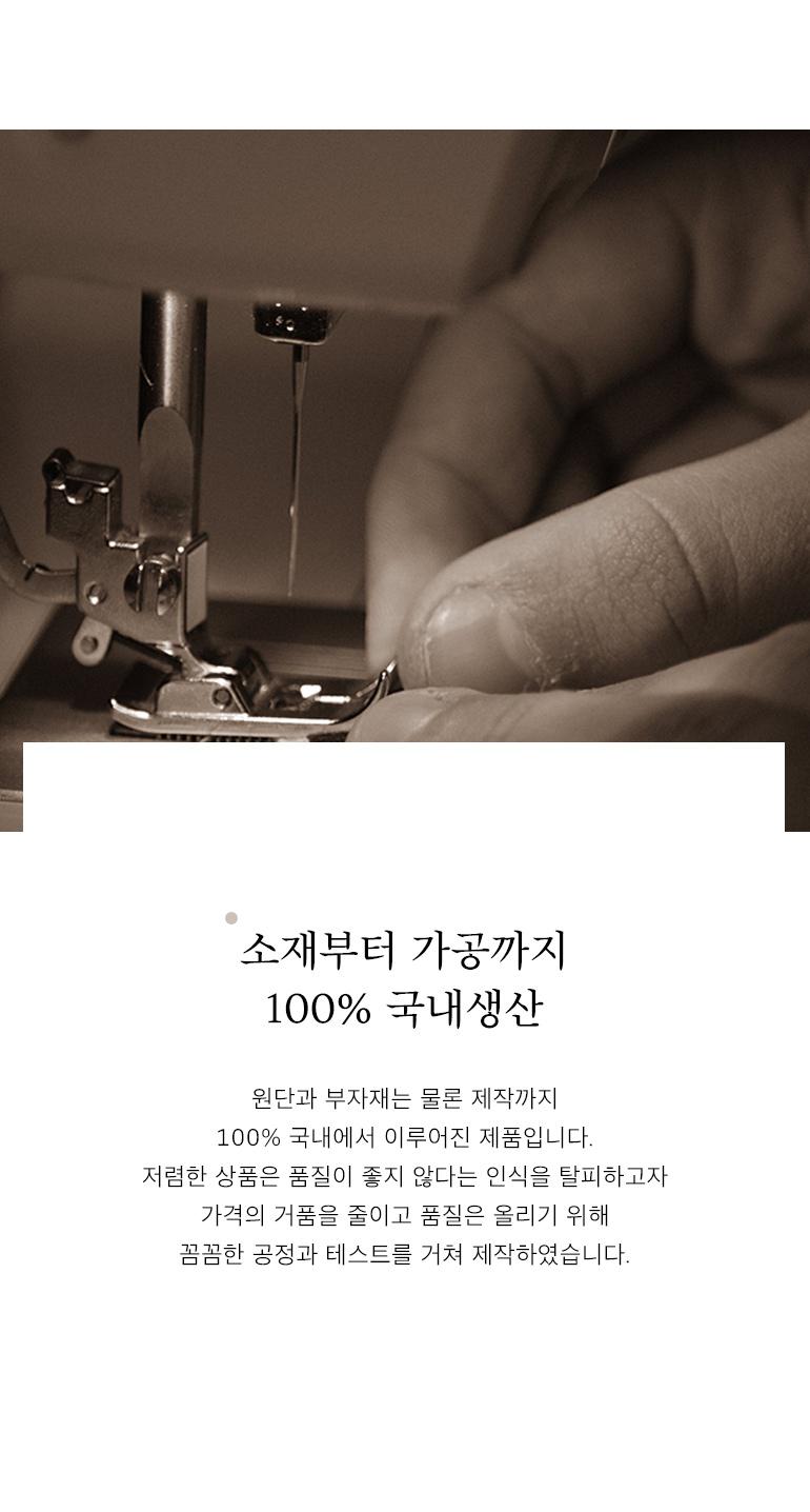 소재설명-국내생산