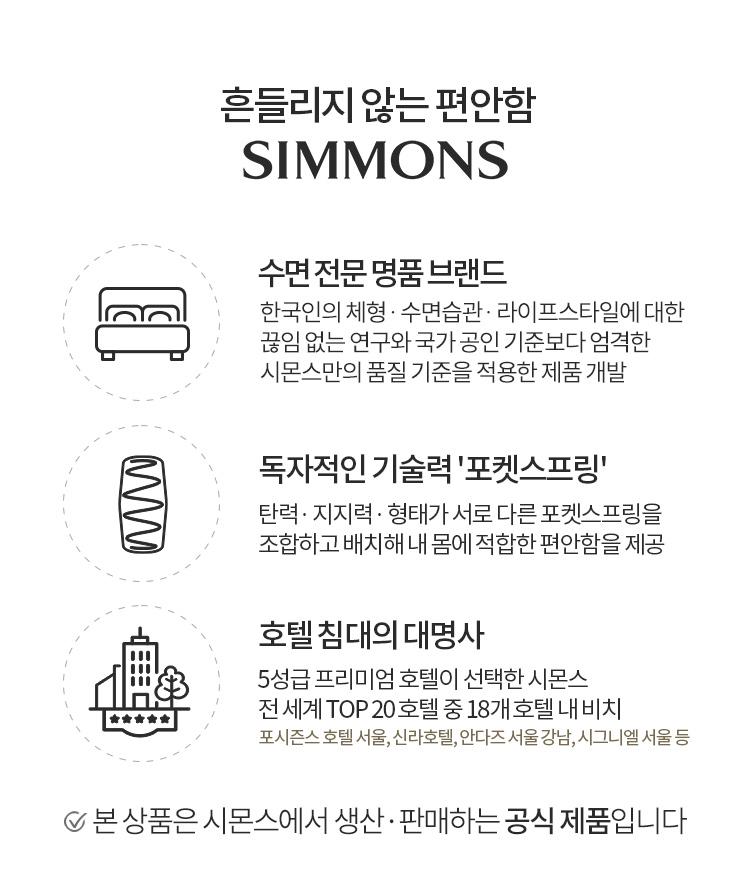 시몬스 소개