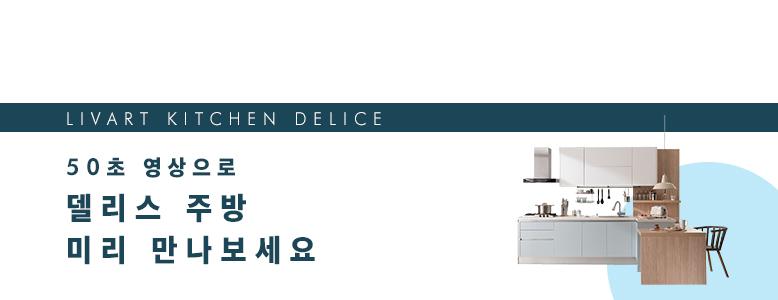 델리스소개