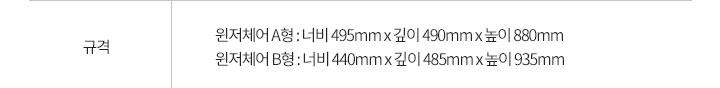 규격: 윈저체어 A형 : 495*490*880mm / 윈저체어 B형 : 440*485*935mm
