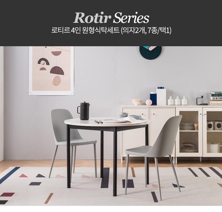 05_로티르_4인원형식탁세트(의자2개)