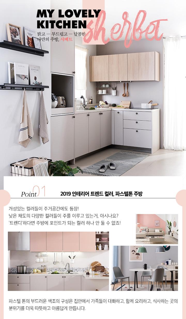 샤베트 소개