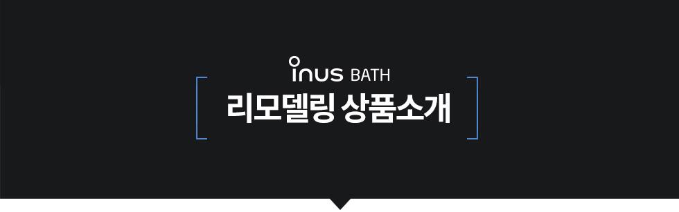 리모델링 상품소개 타이틀