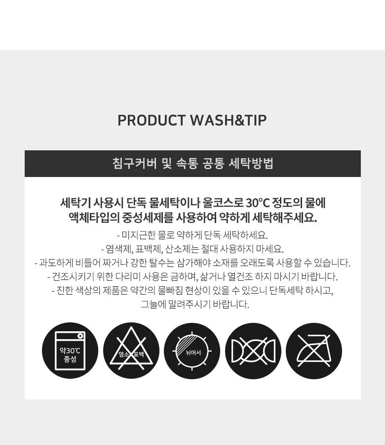 침구류세탁정보