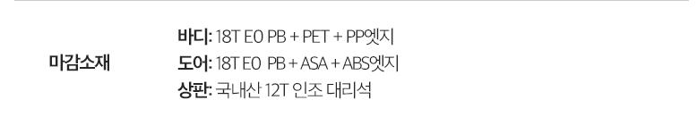마감소재: 바디: 18T E0 PB + PET + PP엣지 / 도어: 18T E0 PB+ASA+ABS엣지/ 상판: 국내산 12T 인조대리석