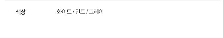 상부장/하부장: 화이트/민트/그레이