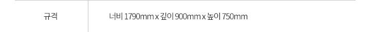 규격: 너비1790*깊이900*높이750mm